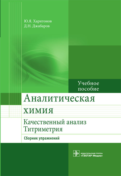 А_хим_cover.indd