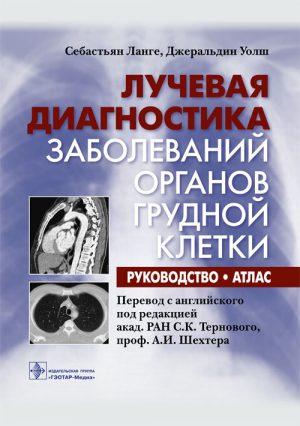 Лучевая диагностика заболеваний органов грудной клетки. Атлас