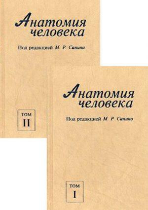 Анатомия человека. Учебник в 2-х томах