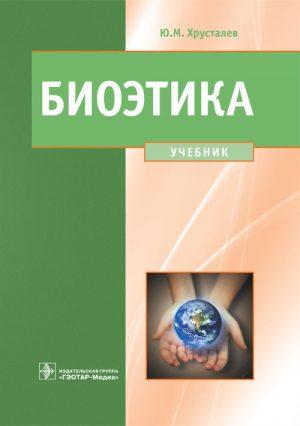 Биоэтика. Учебник