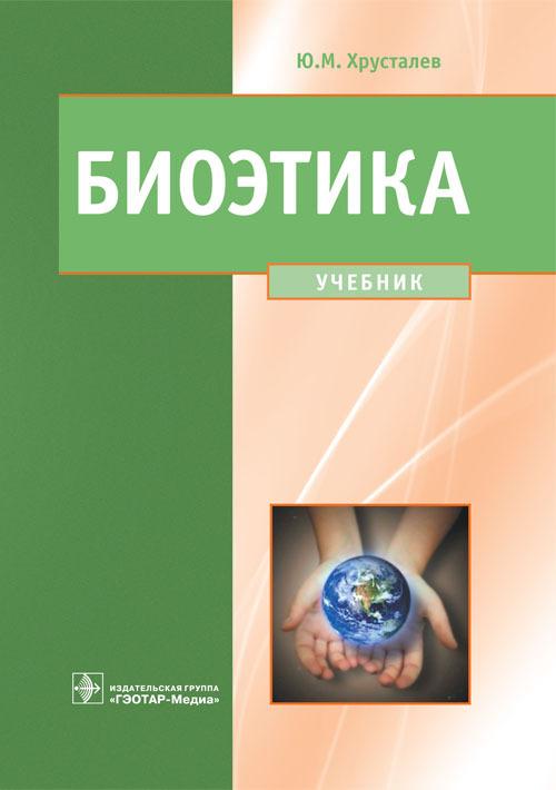 Cover_Bioetika.indd