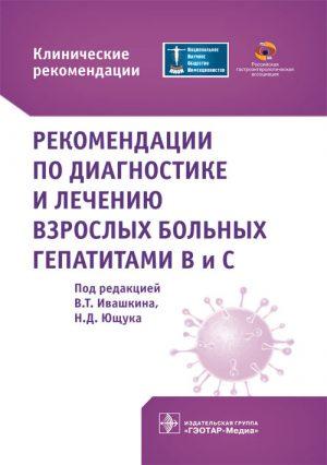 Рекомендации по диагностике и лечению взрослых больных гепатитами В и С. Клинические рекомендации