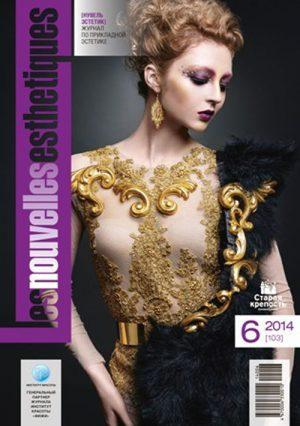 Les Nouvelles Esthetiques 6/2014. Журнал по прикладной эстетике