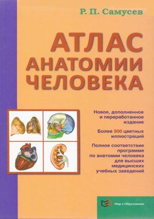 Атлас анатомии человека. Учебное пособие для ВУЗов