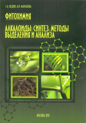 Алкалоиды: синтез, методы выделения и анализа. Учебное пособие