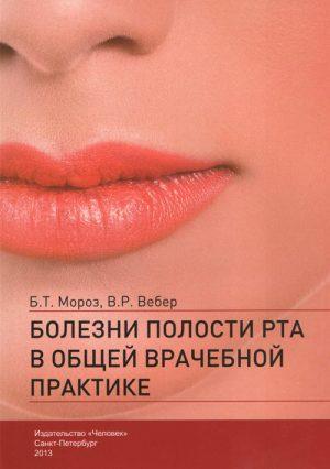 Болезни полости рта в общей врачебной практике