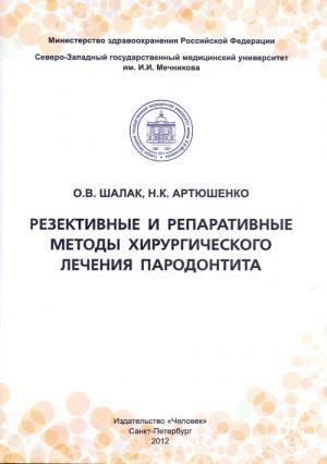Резективные и репаративные методы хирургического лечения пародонтита