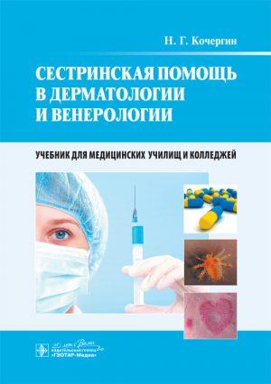Сестринская помощь в дерматологии и венерологии. Учебник для колледжей