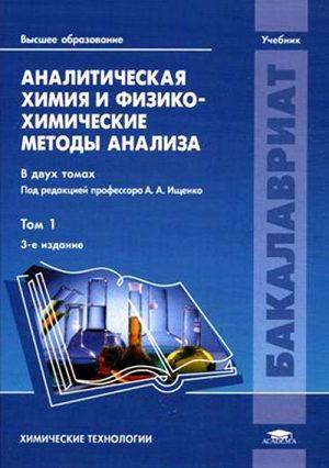 Аналитическая химия и физико-химические методы анализа. Учебник в 2-х томах Том 1