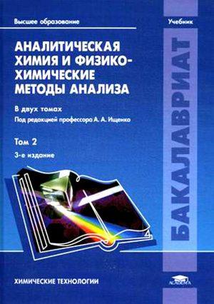Аналитическая химия и физико-химические методы анализа. Учебник в 2-х томах Том 2
