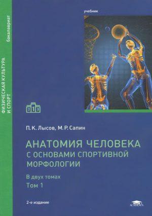 Анатомия человека (с основами спортивной морфологии). Учебник в 2-х томах Том 1