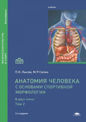 Анатомия человека (с основами спортивной морфологии). Учебник в 2-х томах Том 2
