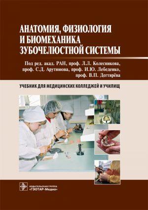 Анатомия, физиология и биомеханика зубочелюстной системы. Учебник для медицинских колледжей и училищ
