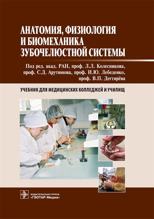 Cover_Anatomiya i biomehanika.indd