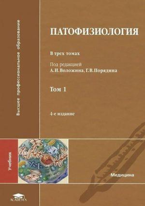 Патофизиология. Учебник в 3-х томах. Том 1