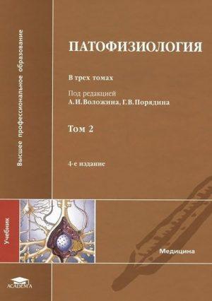 Патофизиология. В 3-х томах. Том 2