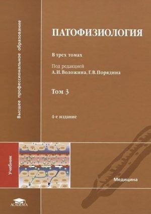 Патофизиология. Учебник в 3-х томах. Том 3