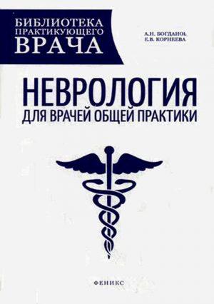 Неврология для врачей общей практики. Руководство
