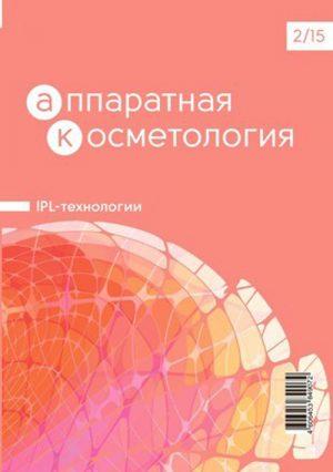 Аппаратная косметология 2/2015