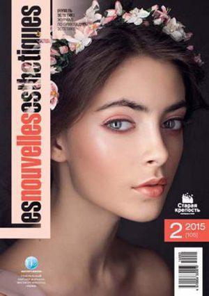 Les Nouvelles Esthetiques 2/2015. Журнал по прикладной эстетике