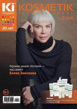 Kosmetik International. Журнал о косметике и эстетической медицине 2/2015