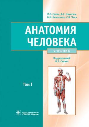Анатомия человека. Учебник в 2 -х томах. Том 1