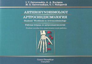 Артросиндесмология. Рабочая тетрадь к учебному пособию на английском языке