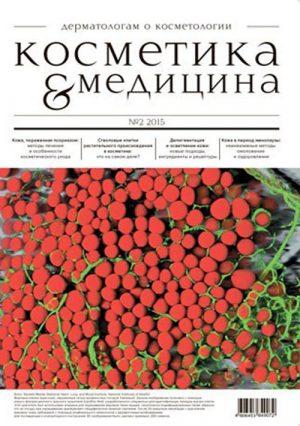 Косметика & Медицина 2/2015