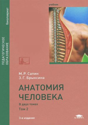Анатомия человека. Учебник вузов в 2-х томах. Том 2