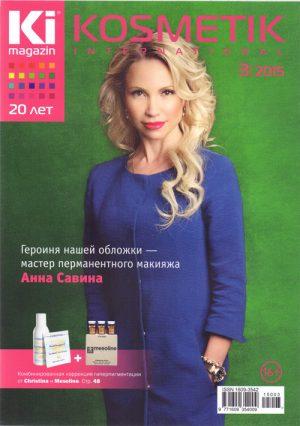 Kosmetik International 3/2015