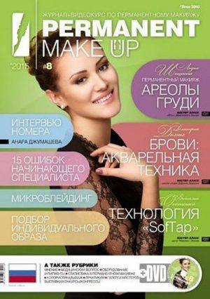 Permanent Make-Up 8/2015. Журнал + видеокурс по перманентному макияжу