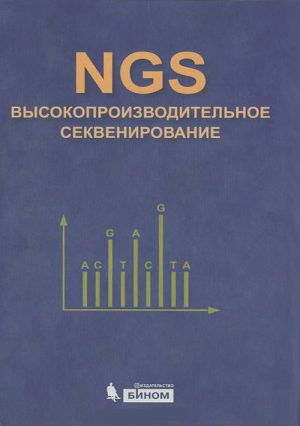 NGS: высокопроизводительное секвенирование