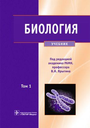 Биология. Учебник в 2-х томах. Том 1