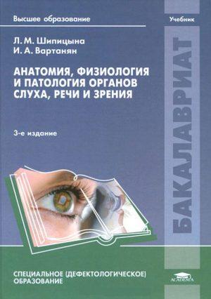 Анатомия, физиология и патология органов слуха, речи и зрения. Учебник для ВУЗов