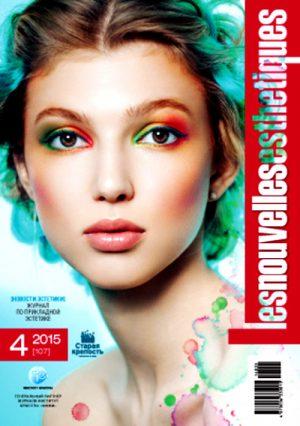 Les Nouvelles Esthetiques 4/2015. Журнал по прикладной эстетике
