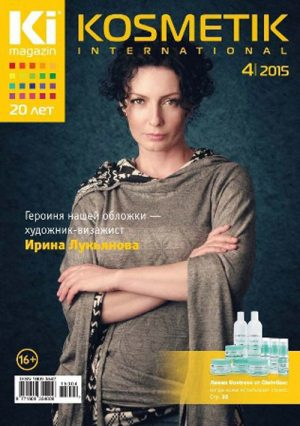 Kosmetik International. Журнал о косметике и эстетической медицине 4/2015
