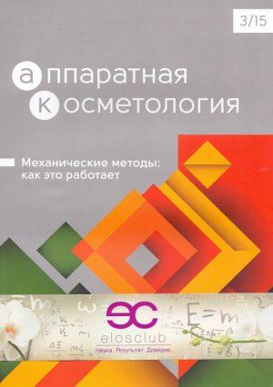 Аппаратная косметология 3/2015