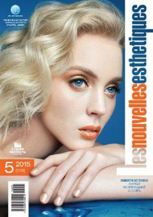 Les Nouvelles Esthetiques 5/2015. Журнал по прикладной эстетике