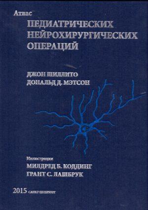 Атлас педиатрических нейрохирургических операций
