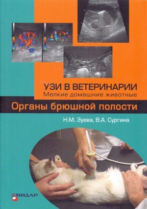 УЗИ в ветеринарии. Мелкие домашние животные. Органы брюшной полости