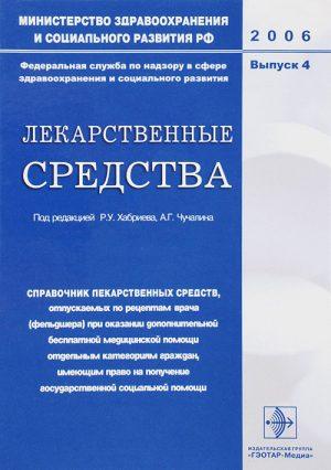 Лекарственные средства. Справочник лекарственных средств, отпускаемых по рецепту врача. Выпуск 4
