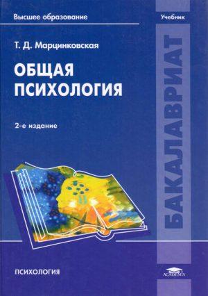 Общая психология. Учебник