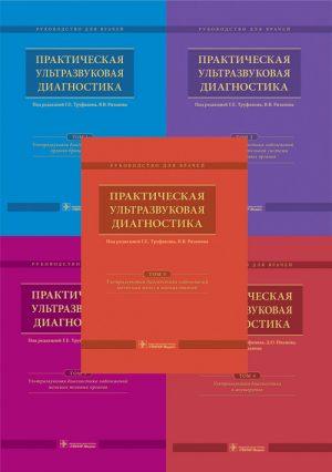 Практическая ультразвуковая диагностика. Руководство в 5-ти томах. Комплект