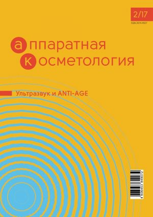 Аппаратная косметология 2/2017
