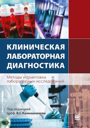 Клиническая лабораторная диагностика (методы и трактовка лабораторных исследований)