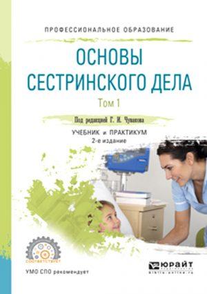Основы сестринского дела. Учебник и практикум для СПО в 2-х томах. Том 1