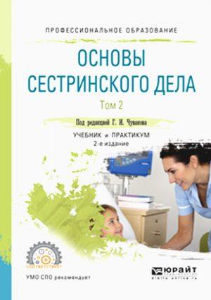 Основы сестринского дела. Учебник и практикум для СПО в 2-х томах. Том 2