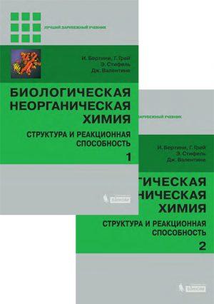 Биологическая неорганическая химия. Структура и реакционная способность. В 2-х томах