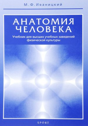 Анатомия человека (с основами динамической и спортивной морфологии). Учебник для институтов физической культуры