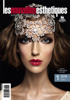 Les Nouvelles Esthetiques. Журнал по прикладной эстетике 1/2018